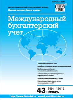 Журналы для бухгалтеров онлайн курс оптимизации налогов