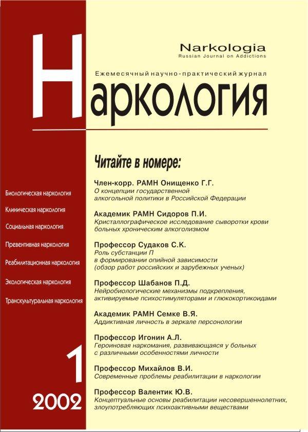 Журнал наркологии наркомания лечение украина